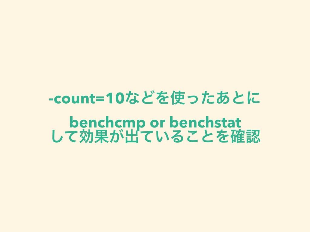 -count=10ͳͲΛͬͨ͋ͱʹ benchcmp or benchstat ͯ͠ޮՌ͕ग़...
