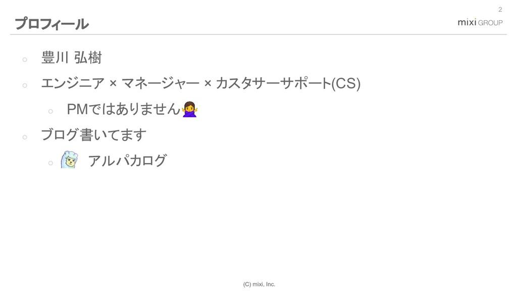 (C) mixi, Inc. ○ 豊川 弘樹 ○ エンジニア × マネージャー × カスタサー...