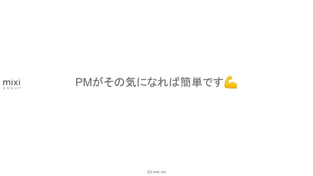 (C) mixi, Inc. PMがその気になれば簡単です