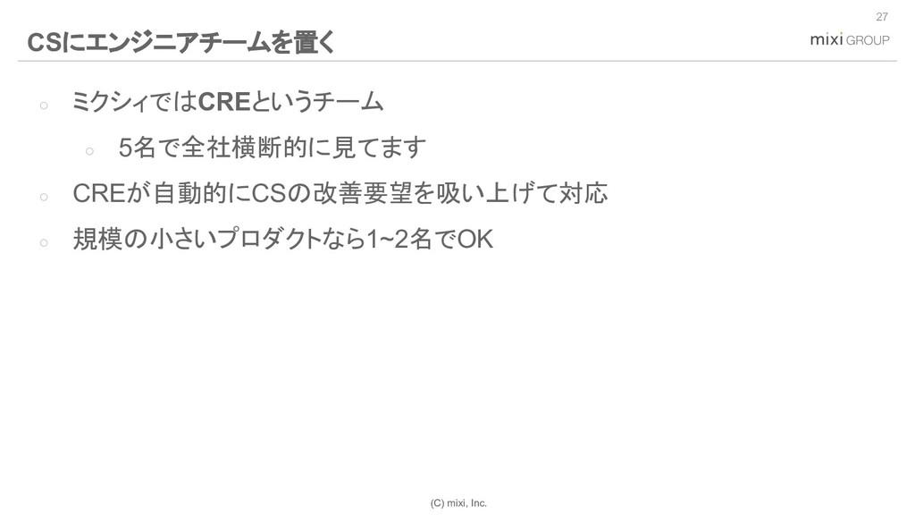 (C) mixi, Inc. ○ ミクシィではCREというチーム ○ 5名で全社横断的に見てま...