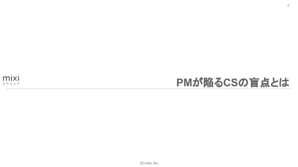 (C) mixi, Inc. 4 PMが陥るCSの盲点とは