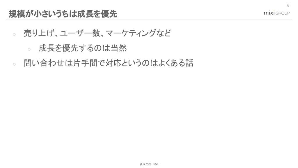(C) mixi, Inc. ○ 売り上げ、ユーザー数、マーケティングなど ○ 成長を優先する...