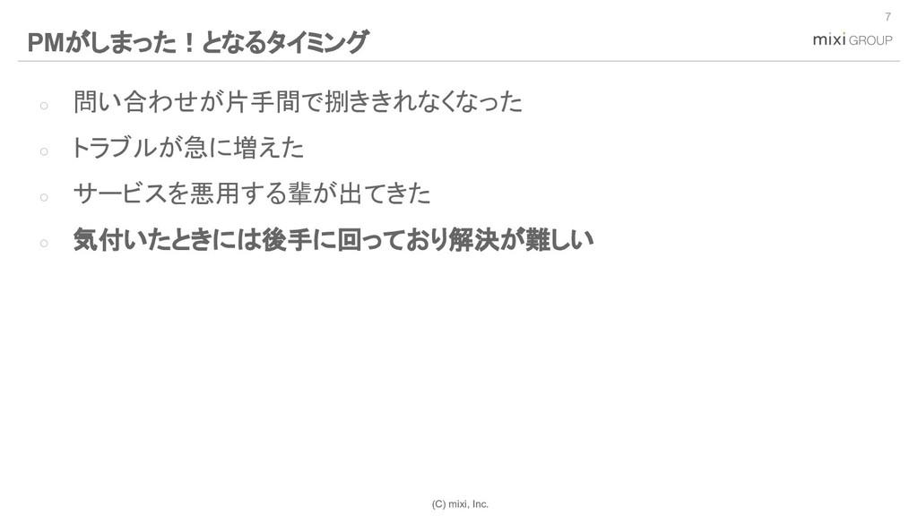 (C) mixi, Inc. ○ 問い合わせが片手間で捌ききれなくなった ○ トラブルが急に増...
