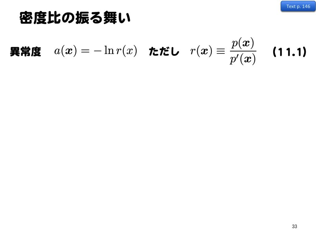 密度比の振る舞い a ( x ) = ln r ( x ) ただし r( x ) ⌘ p( x...