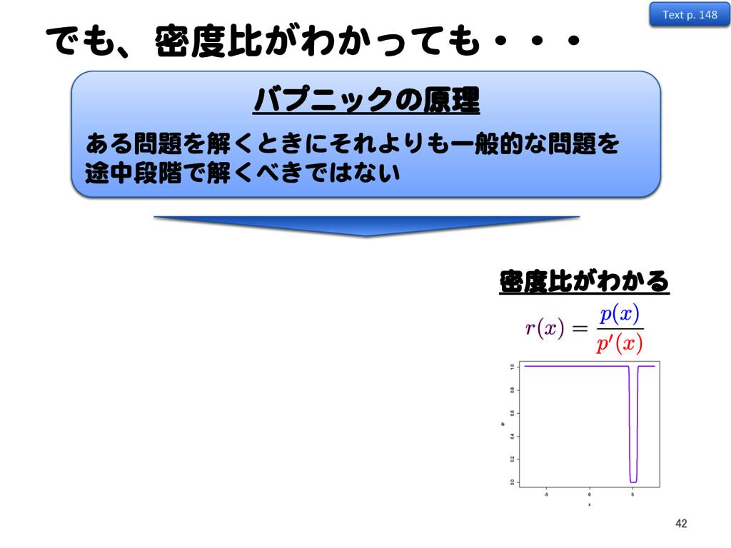 でも、密度比がわかっても・・・ バプニックの原理 ある問題を解くときにそれよりも一般的な問題を...