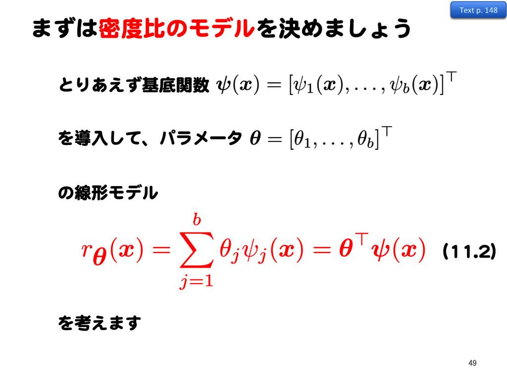 まずは密度比のモデルを決めましょう とりあえず基底関数 を導入して、パラメータ の線形モデル ...