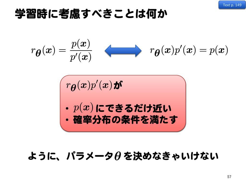学習時に考慮すべきことは何か r ✓ ( x ) = p( x ) p0( x ) r ✓ (...