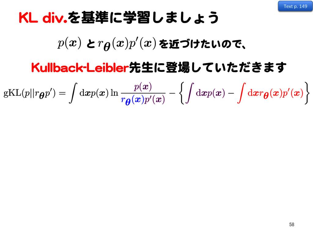KL div.を基準に学習しましょう Kullback-Leibler先生に登場していただきま...
