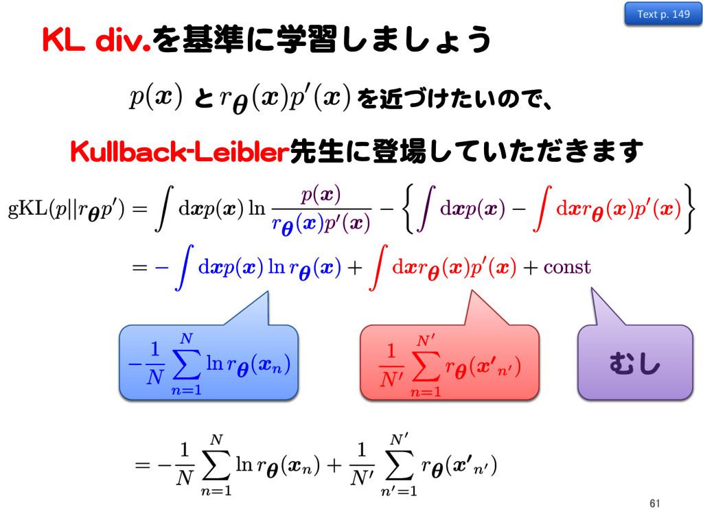 KL div.を基準に学習しましょう と      を近づけたいので、 r ✓ ( x )p0...