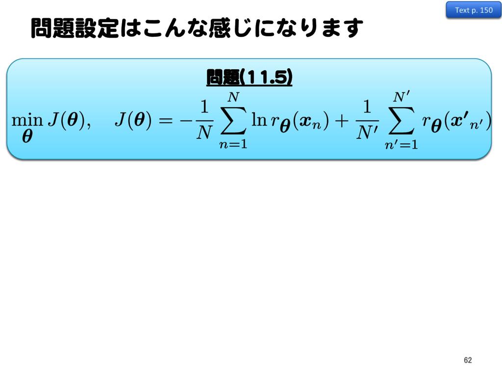 問題(11.5) 問題設定はこんな感じになります Text p. 150 62 min ✓ J...