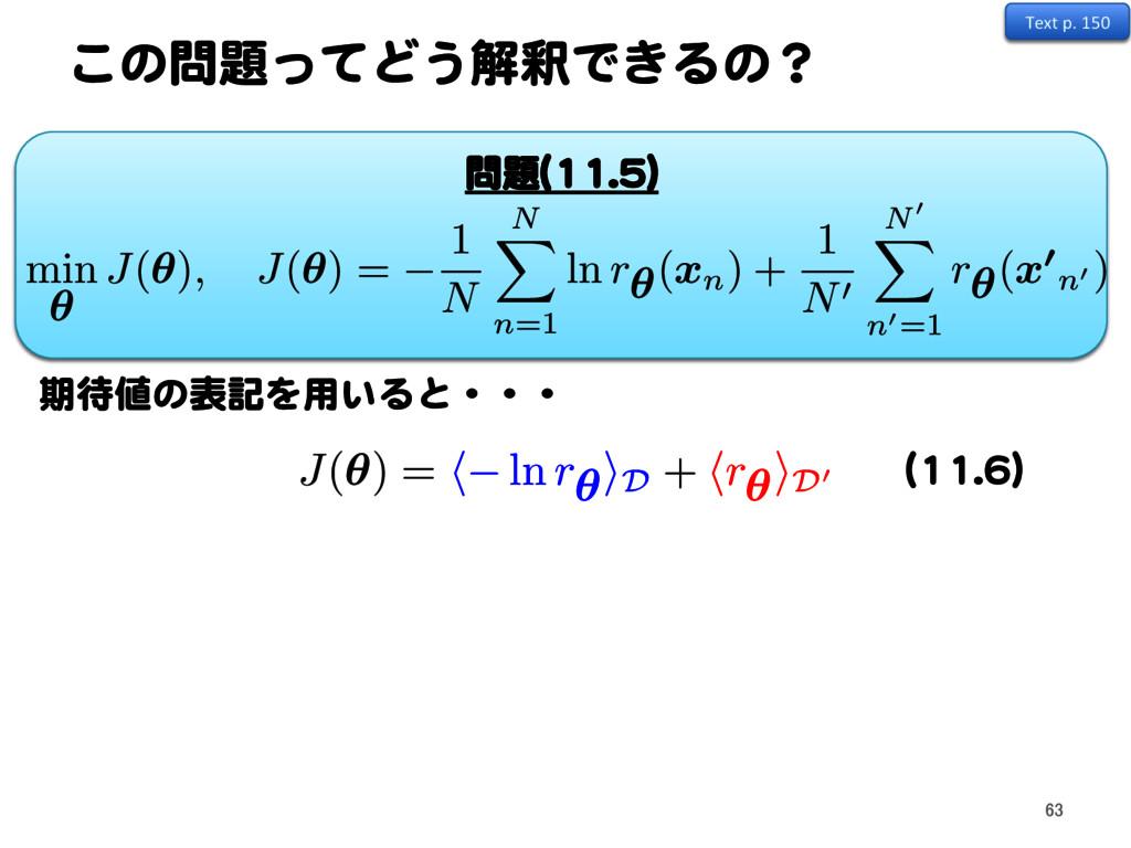 問題(11.5) この問題ってどう解釈できるの? 期待値の表記を用いると・・・ Text p....