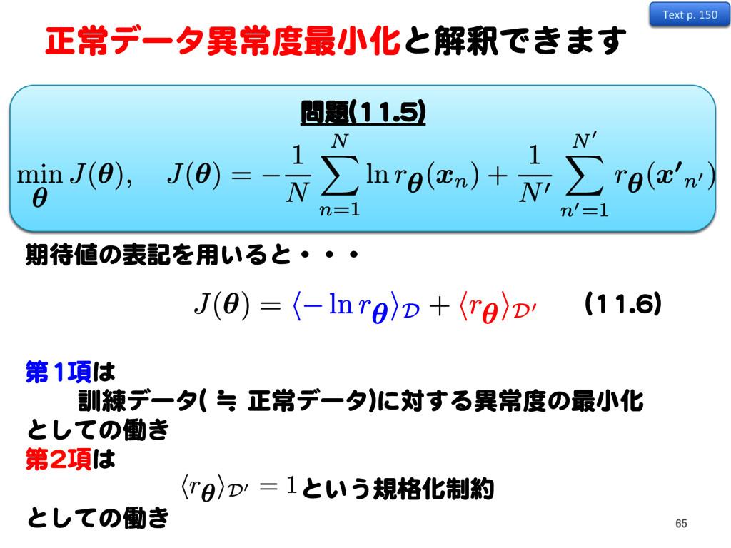 問題(11.5) 正常データ異常度最小化と解釈できます 期待値の表記を用いると・・・ 第1項は...