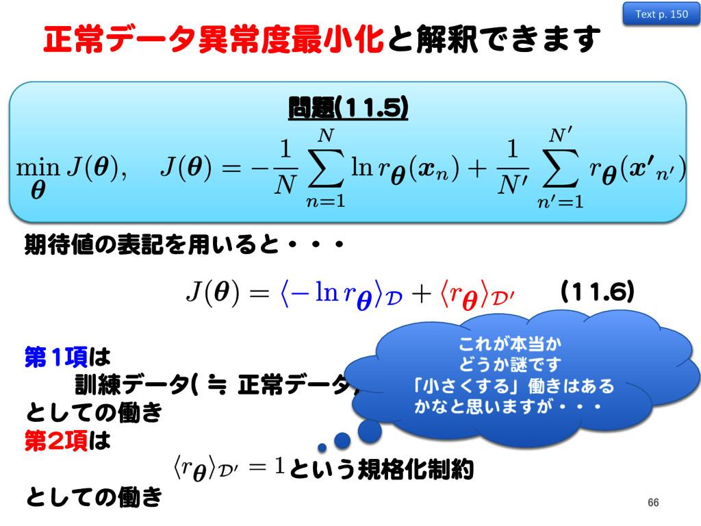 問題(11.5) 正常データ異常度最小化と解釈できます min ✓ J( ✓ ), J( ✓ ...