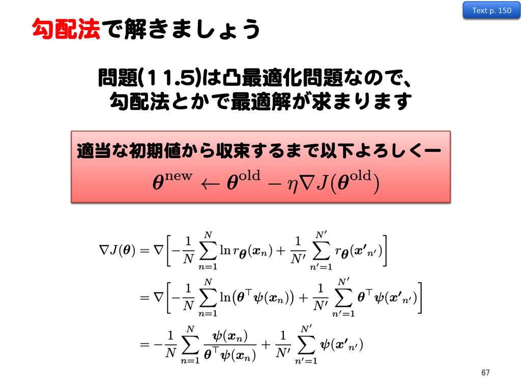 勾配法で解きましょう rJ( ✓ ) = r  1 N N X n=1 ln r ✓ ( x...