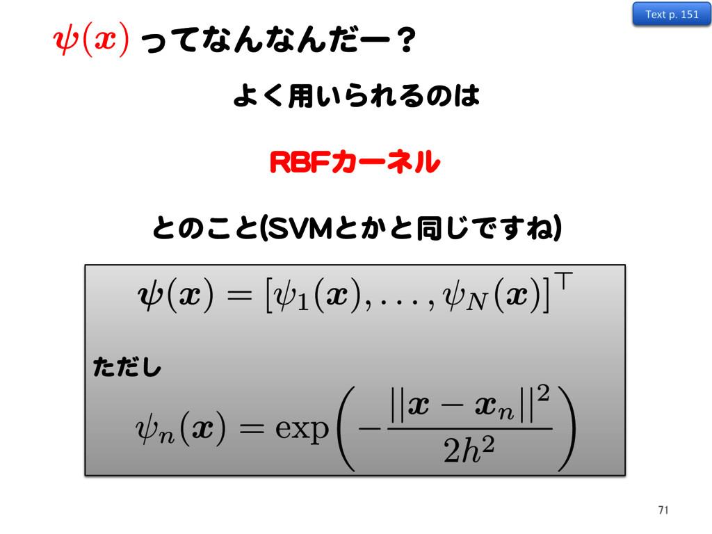 ってなんなんだー? 71 ( x ) よく用いられるのは RBFカーネル とのこと(SV...