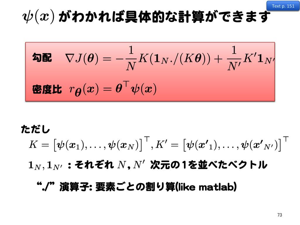 がわかれば具体的な計算ができます 73 ( x ) K = ⇥ ( x1), . . ....