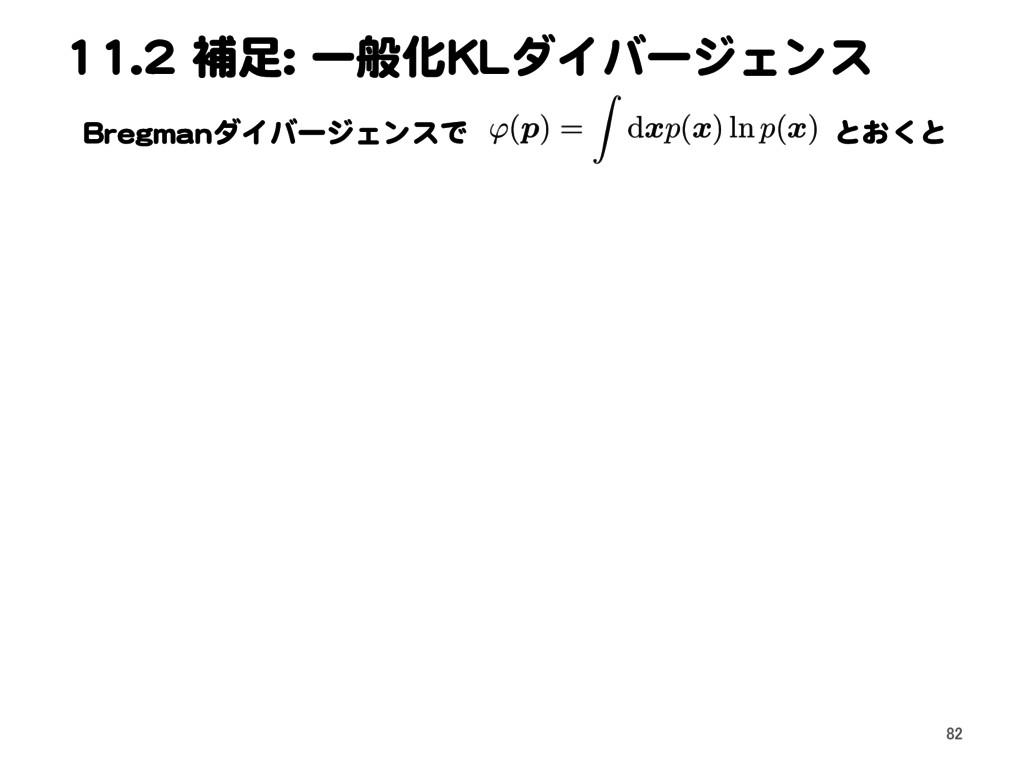 11.2 補足: 一般化KLダイバージェンス 82 とおくと '( p ) = Z d x p...