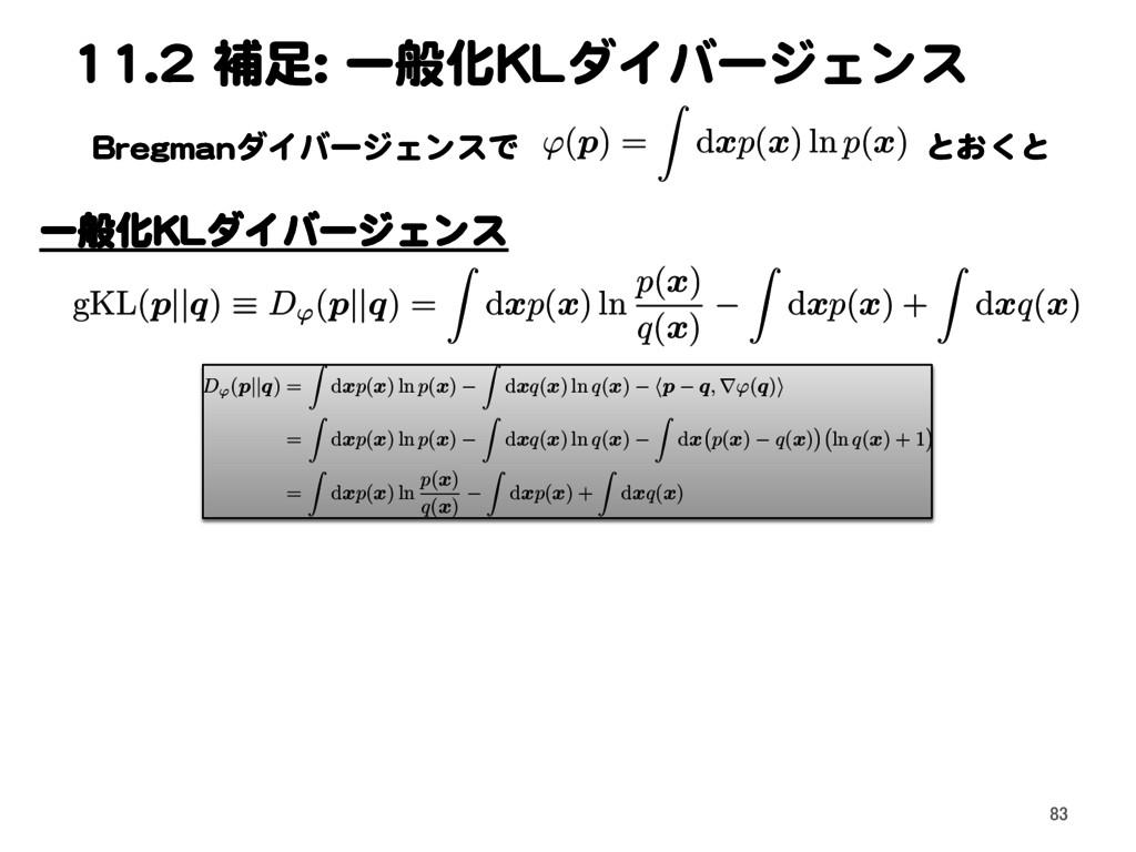11.2 補足: 一般化KLダイバージェンス D'( p || q ) = Z d x p( ...