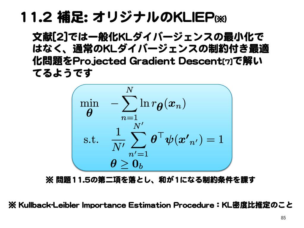 11.2 補足: オリジナルのKLIEP(※) 文献[2]では一般化KLダイバージェンスの最小...