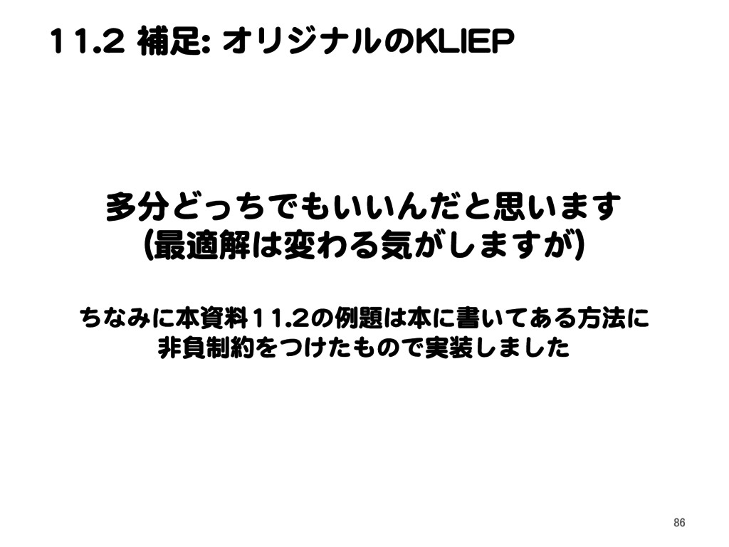 11.2 補足: オリジナルのKLIEP 多分どっちでもいいんだと思います (最適解は変わる気...