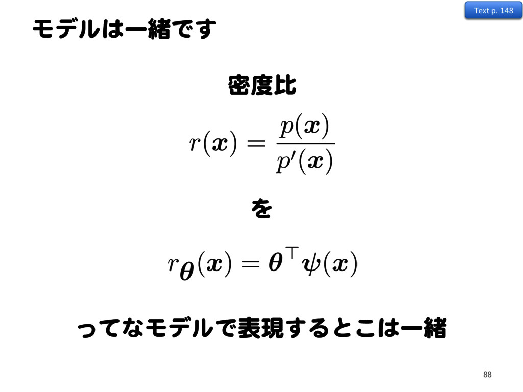 モデルは一緒です r( x ) = p( x ) p0( x ) 密度比 を ってなモデルで表...
