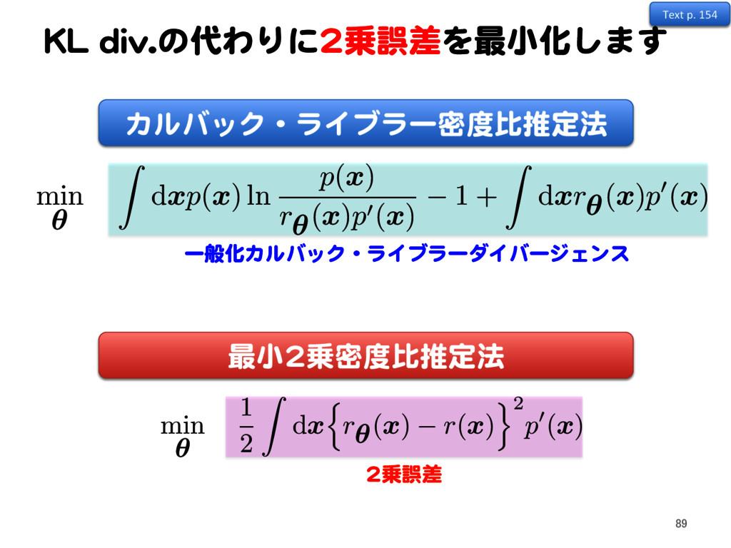 KL div.の代わりに2乗誤差を最小化します min ✓ Z d x p( x ) ln p...