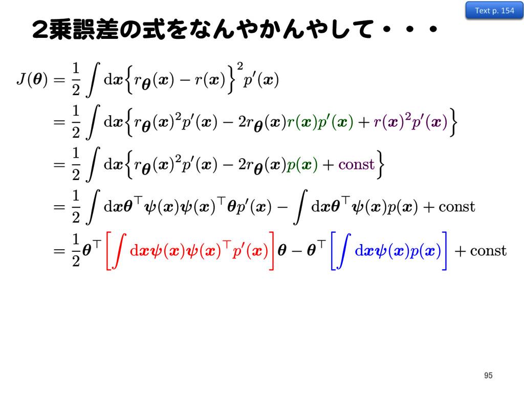 2乗誤差の式をなんやかんやして・・・ J (✓) = 1 2 Z dx nr ✓(x) r (...