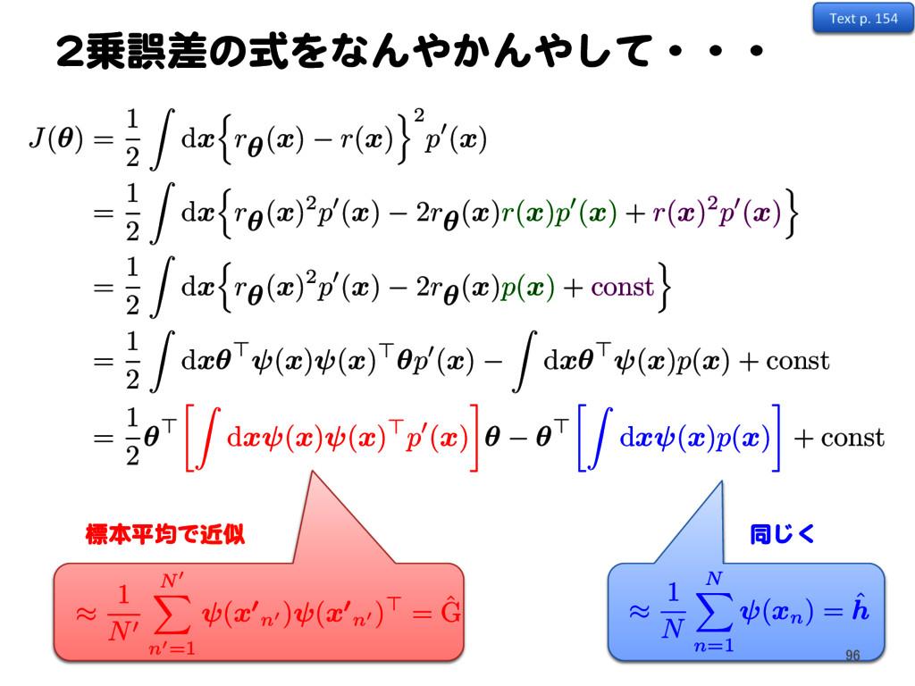 2乗誤差の式をなんやかんやして・・・ ⇡ 1 N0 N0 X n0=1 ( x 0 n0 ) ...