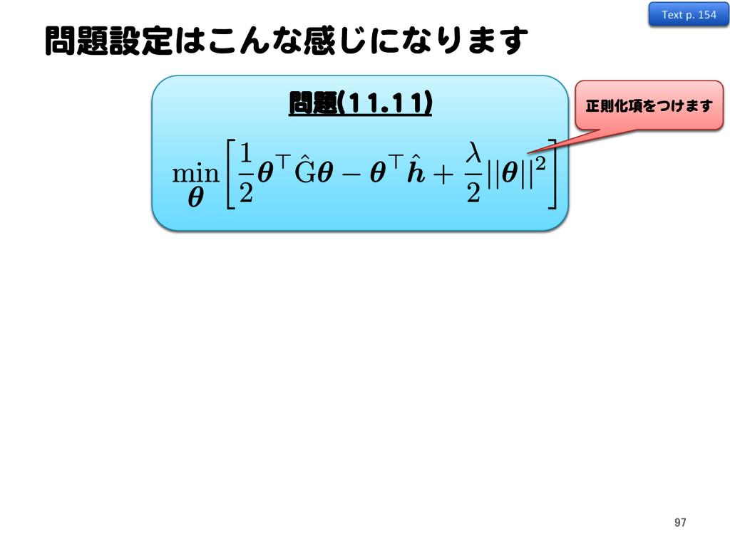 問題(11.11) 問題設定はこんな感じになります min ✓  1 2 ✓> ˆ G✓ ✓...