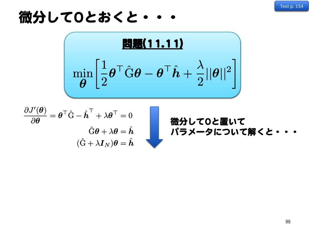 問題(11.11) 微分して0とおくと・・・ min ✓  1 2 ✓> ˆ G✓ ✓> ˆ...