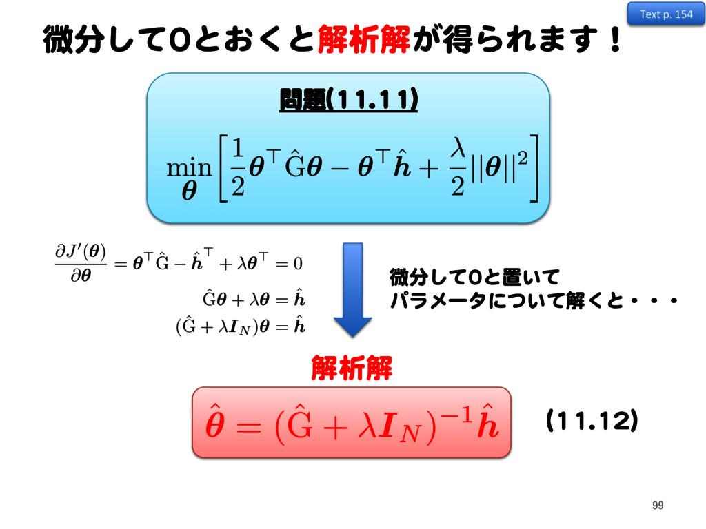 問題(11.11) 微分して0とおくと解析解が得られます! min ✓  1 2 ✓> ˆ ...