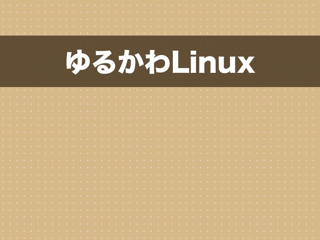 ゆるかわLinux