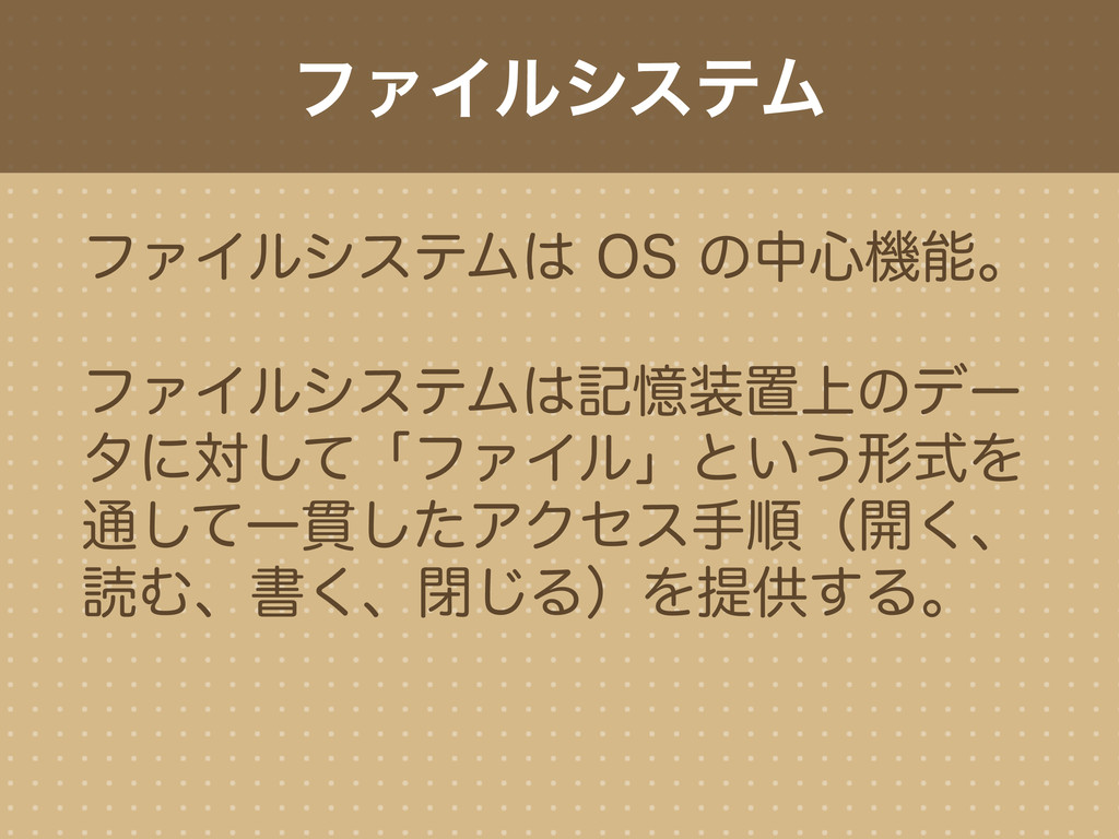 ファイルシステムは OS の中心機能。 ファイルシステムは記憶装置上のデー タに対して「ファイ...