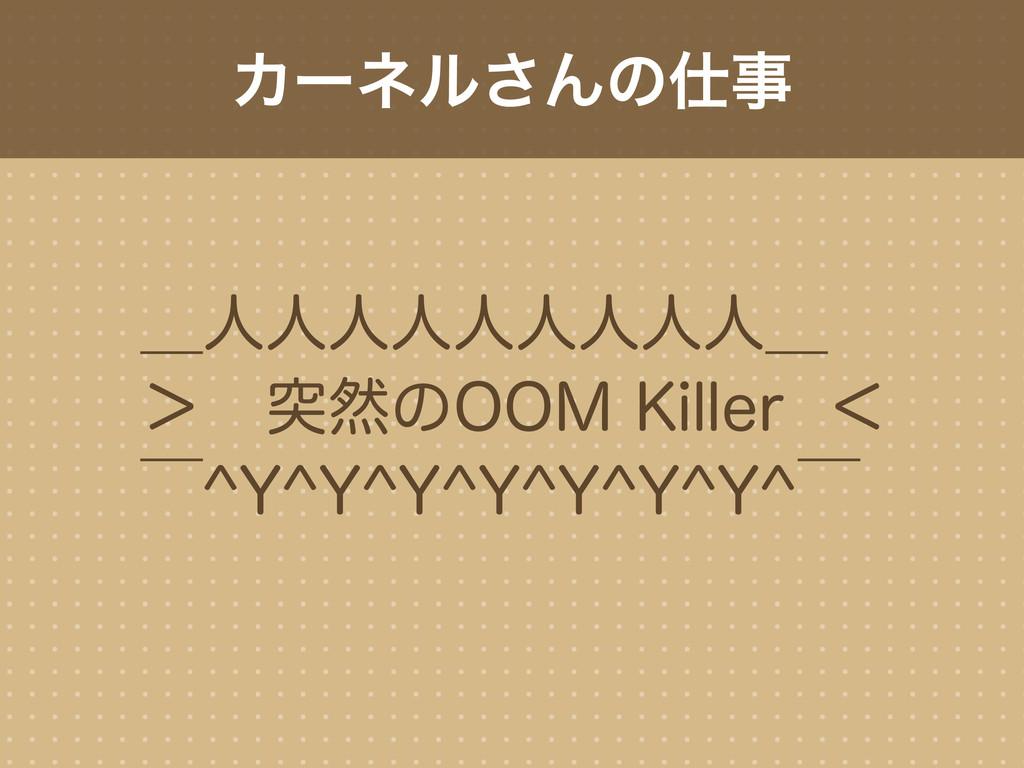 カーネルさんの仕事  _人人人人人人人人人_  > 突然のOOM Killer <   ̄^Y^...