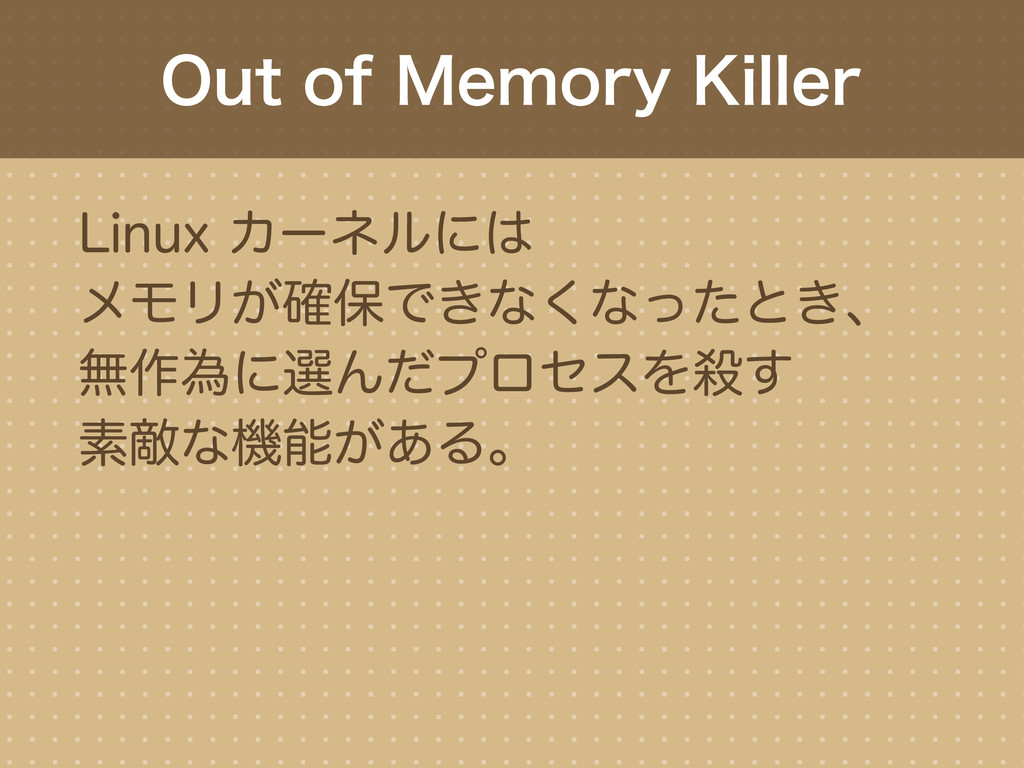 Out of Memory Killer Linux カーネルには メモリが確保できなくなった...