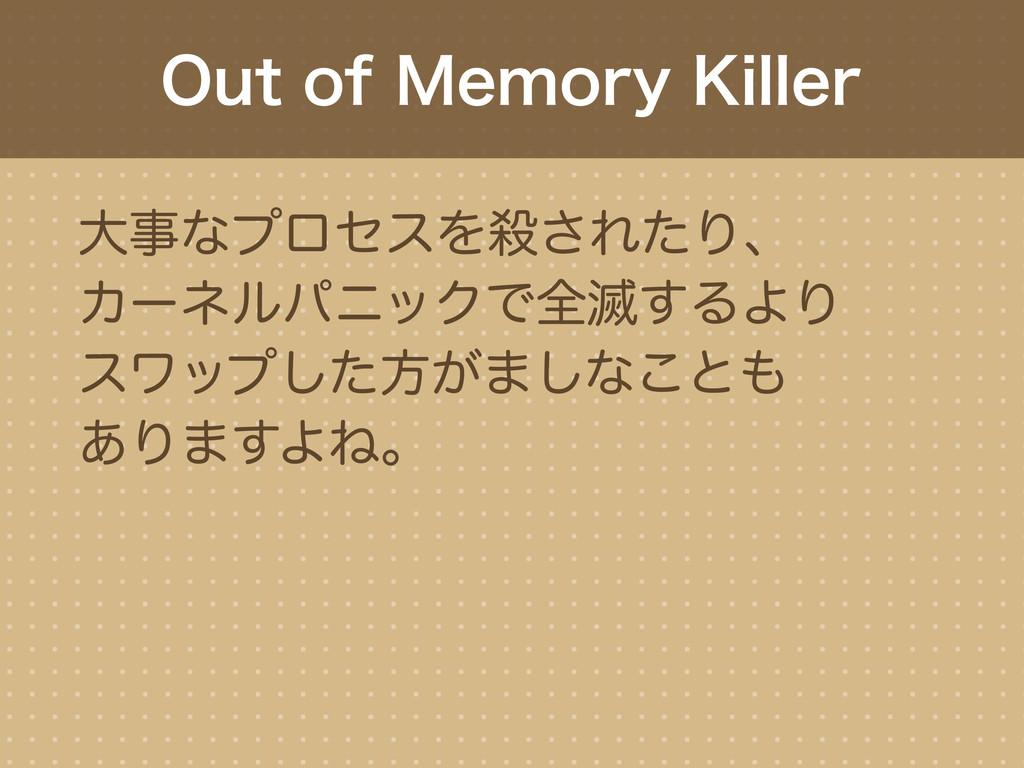 Out of Memory Killer 大事なプロセスを殺されたり、 カーネルパニックで全滅...