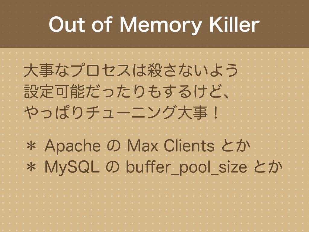 Out of Memory Killer 大事なプロセスは殺さないよう 設定可能だったりもする...