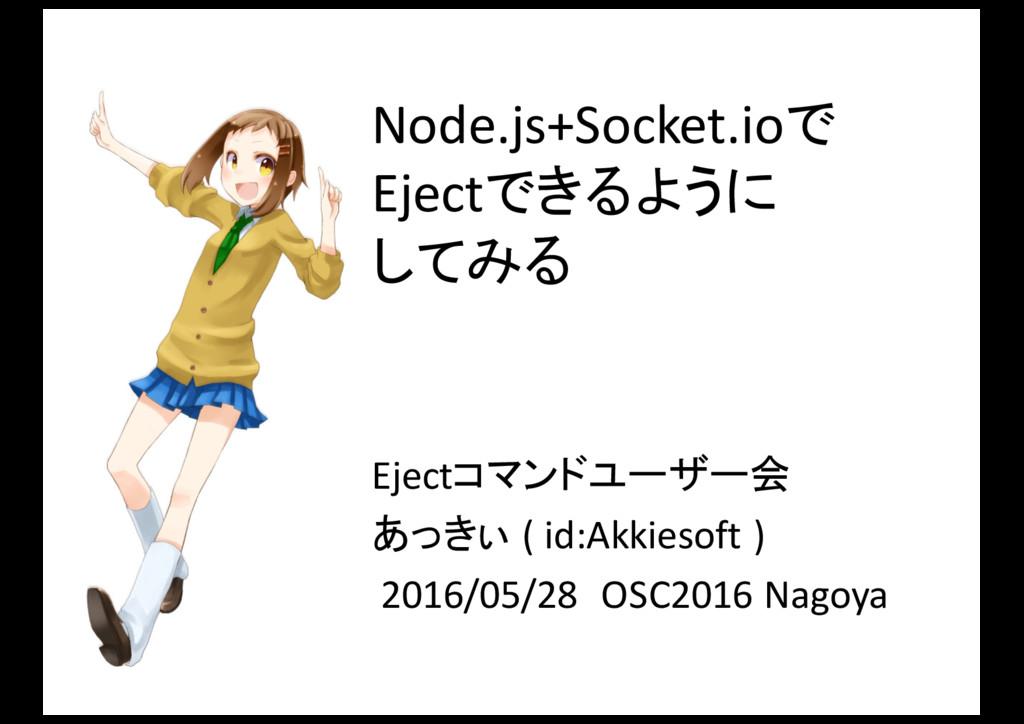 Node.js+Socket.ioで Ejectできるように してみる Ejectコマンドユー...