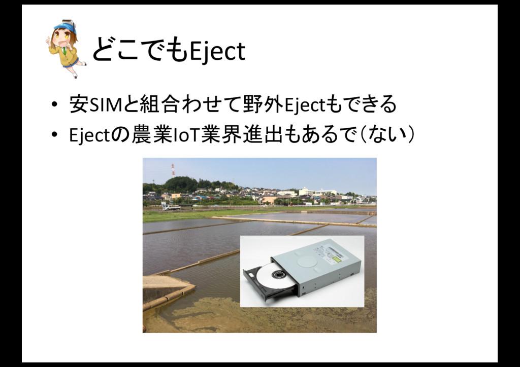 どこでもEject • 安SIMと組合わせて野外Ejectもできる • Ejectの農業IoT...