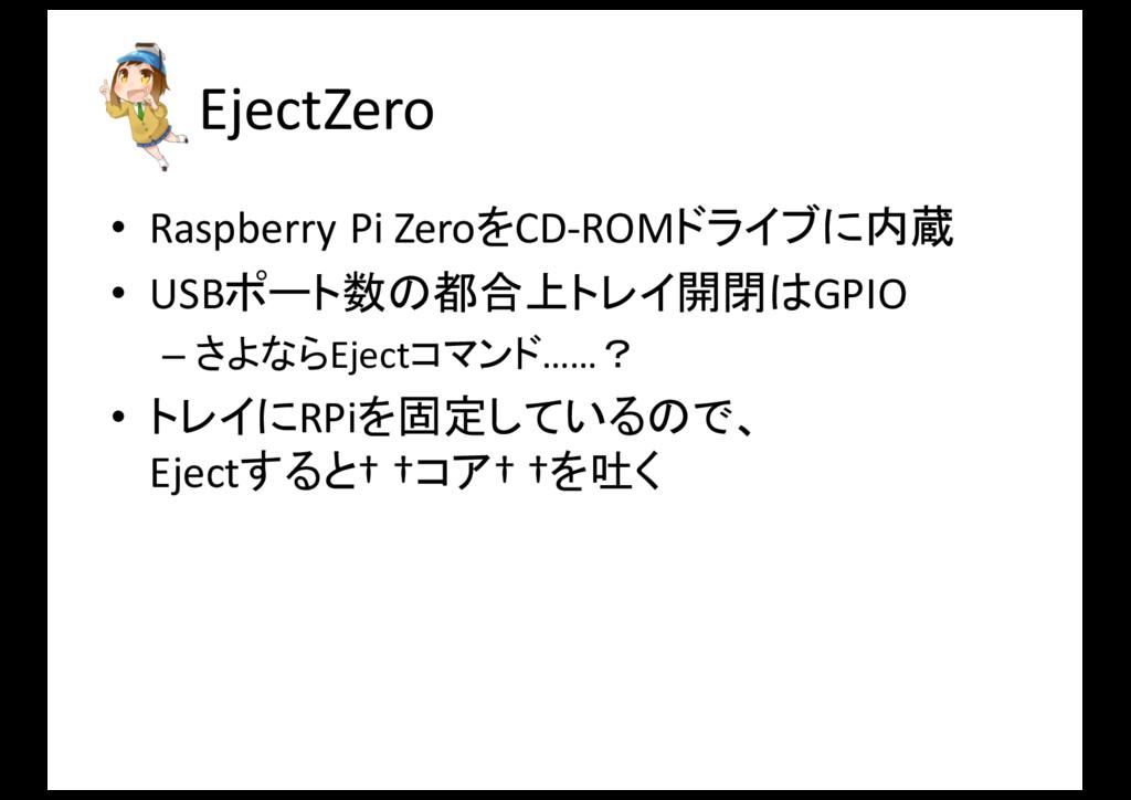 EjectZero • Raspberry Pi ZeroをCD-‐ROMドライ...