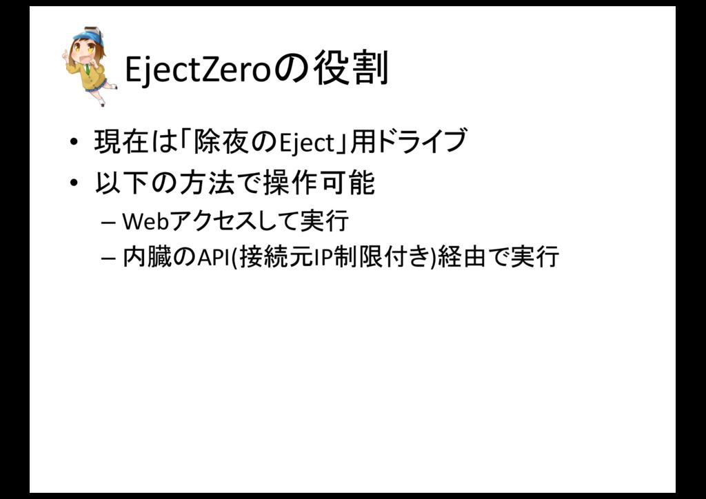 EjectZeroの役割 • 現在は「除夜のEject」用ドライブ • 以下の方法で操作可能 ...