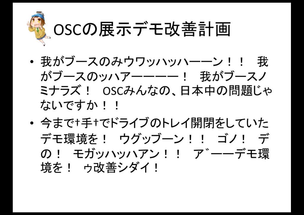 OSCの展示デモ改善計画 • 我がブースのみウワッハッハーーン!! 我 がブースのッハアーーー...