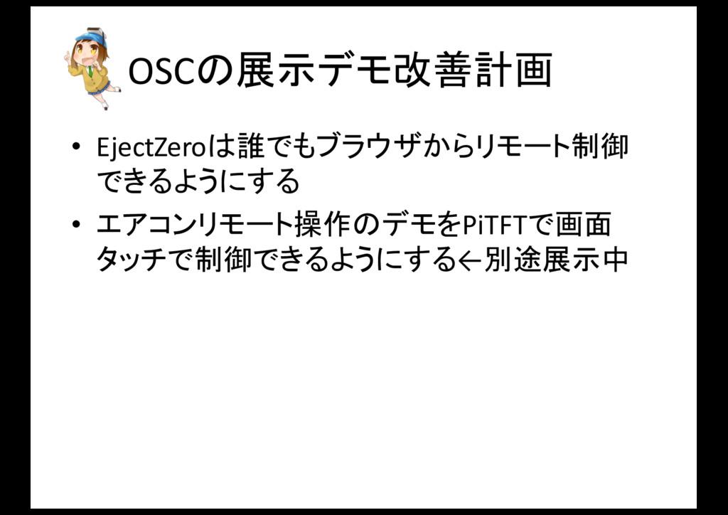 OSCの展示デモ改善計画 • EjectZeroは誰でもブラウザからリモート制御 できるように...