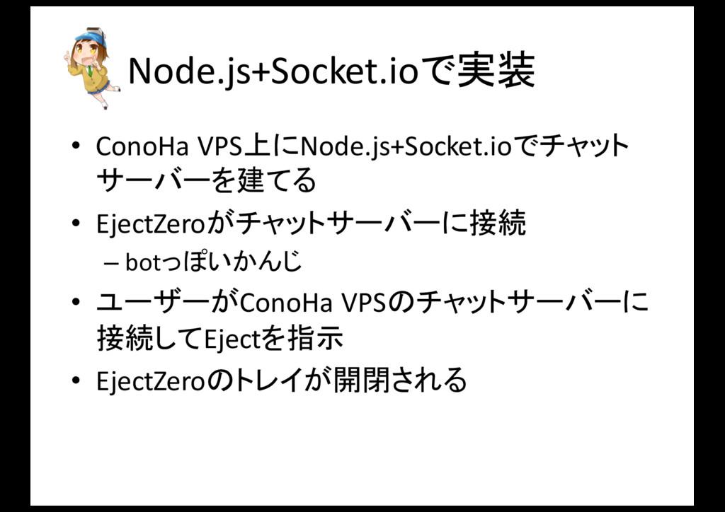 Node.js+Socket.ioで実装 • ConoHa VPS上にNode.js+S...