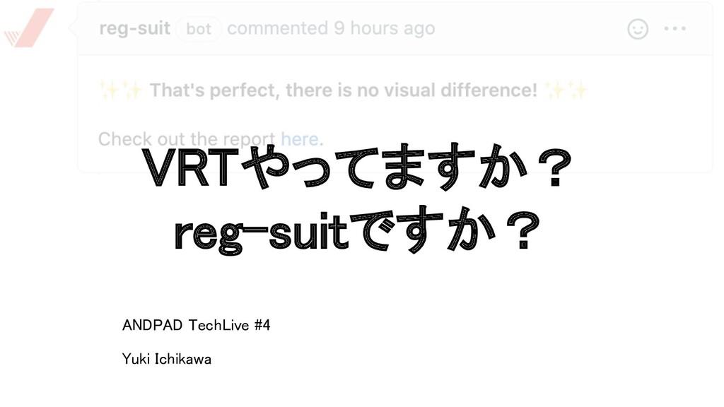 VRTやってますか? reg-suitですか? ANDPAD TechLive #4 Y...