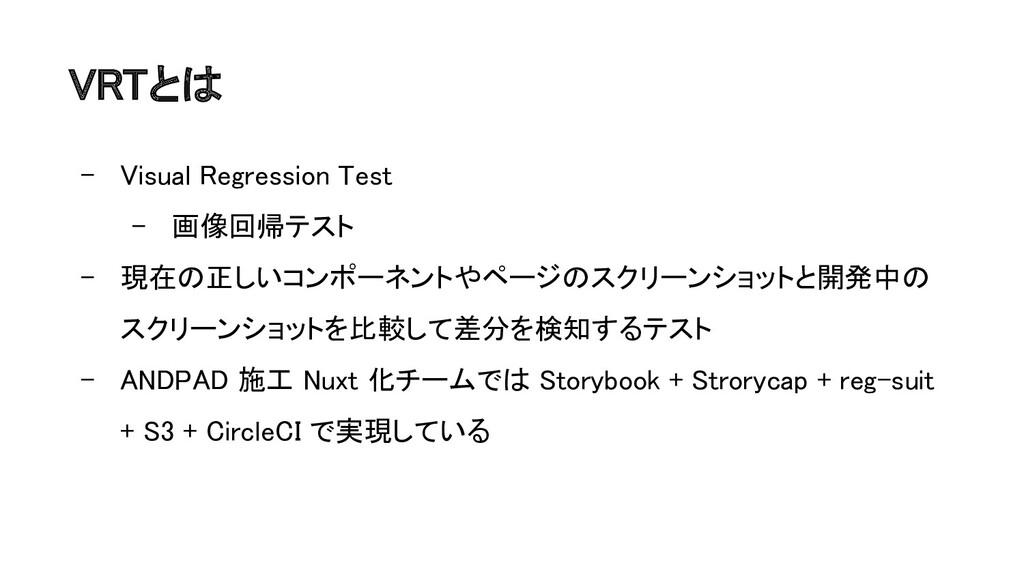 VRTとは - Visual Regression Test - 画像回帰テスト - 現...