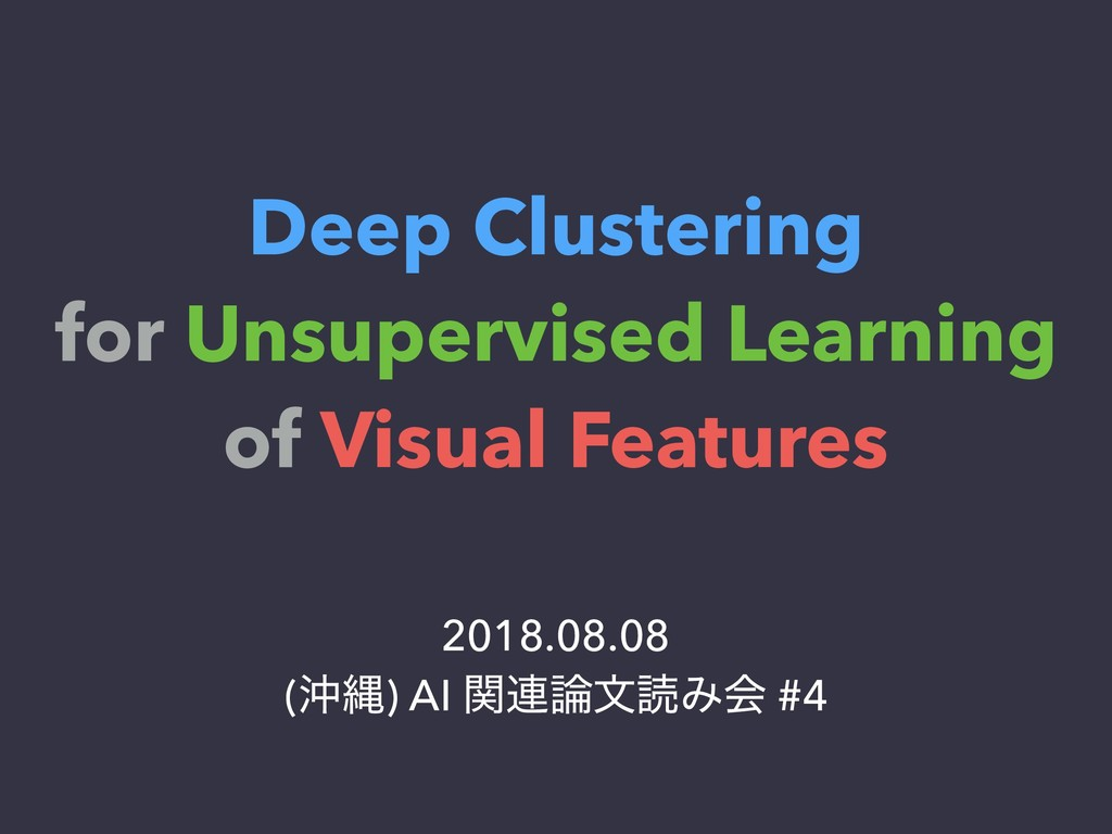 Deep Clustering