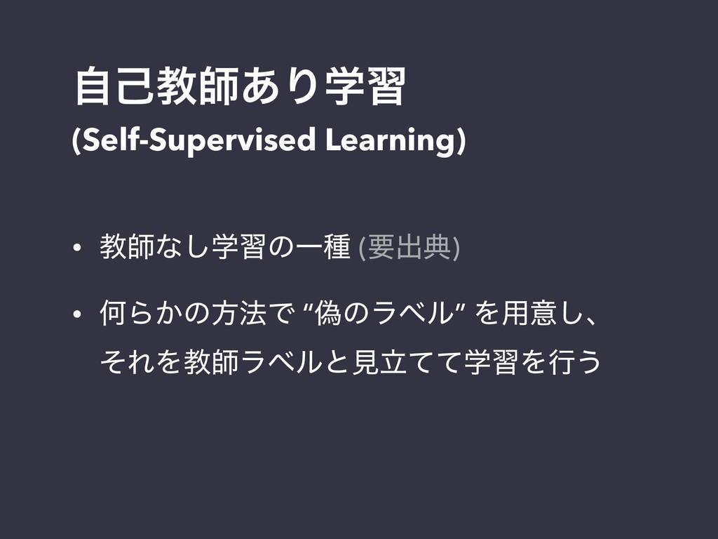 ࣗݾڭࢣ͋Γֶश (Self-Supervised Learning) • ڭࢣͳֶ͠शͷҰछ...
