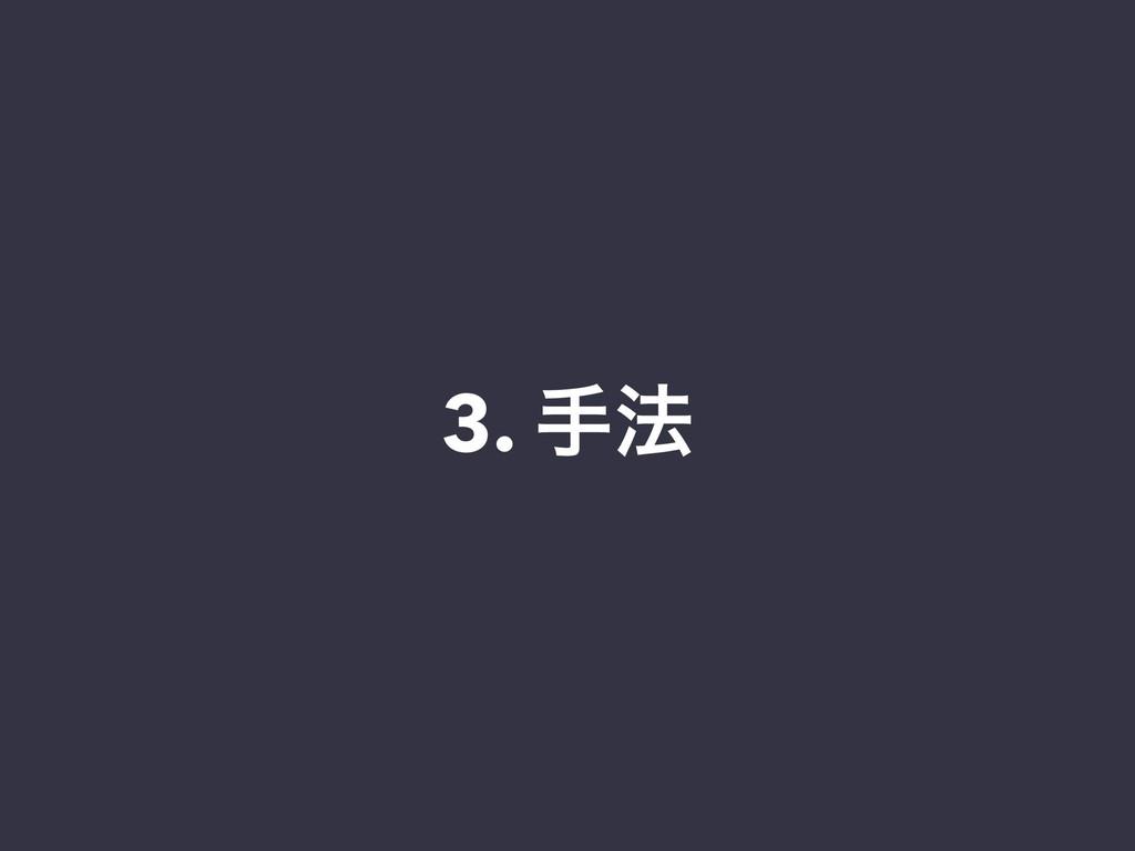 3. ख๏
