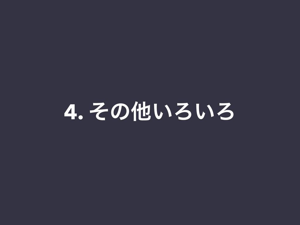 4. ͦͷଞ͍Ζ͍Ζ
